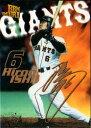 BBM1999 読売 GIANTS Collection SP CARD No.S5 石井浩郎