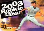 BBM2007 ベースボールカード ルーキーエディション 現役新人王 No.R4 和田毅
