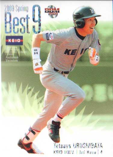 BBM2009秋 東京六大学野球カードセット 08春季リーグ表彰選手100枚パラレル No.SP5 漆畑哲也