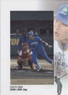 BBM2009 清原和博引退記念カードセット「輝きを忘れない」 フォトカード 清原和博(04)西武ライオンズ