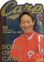 BBM2010 広島東洋カープ 現役主力選手 50枚限定パラレルカード No.SC8 赤松真人