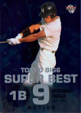 BBM2011 東京六大学野球カード〜英雄伝説 Super Best9 No.SB12 稲葉篤紀