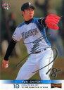 BBM2011 ベースボールカード ファーストバージョン ルーキーカード 銀箔サインパラレル No.103 斎藤佑樹