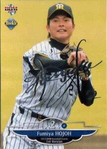 BBM2013 ベースボールカード ファーストバージョン ルーキーカード銀箔サインパラレル No.131 ...