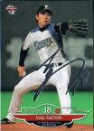 BBM2013 ベースボールカード ファーストバージョン 銀箔サインパラレル No.165 斎藤佑樹