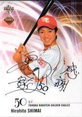 BBM2013 ベースボールカード ルーキーエディション 銀箔サインパラレル No.68 島井寛仁