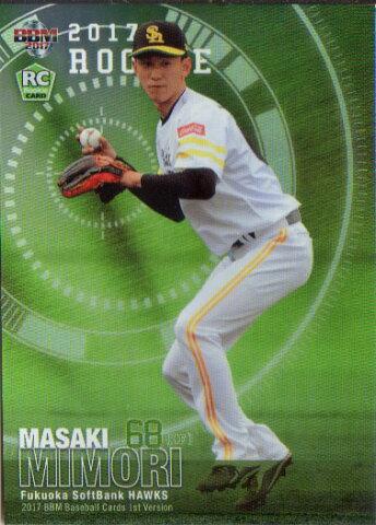 BBM2017 ベースボールカード ファーストバージョン ルーキーカード 150枚パラレルカ−ド No.054 三森大貴
