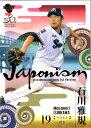 BBM2020 ベースボールカード ファーストバージョン JAPONISM No.JP12 石川雅規