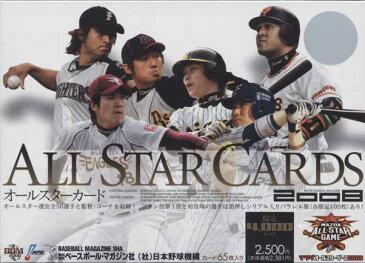 BBM2008 オールスターセット 【未開封】