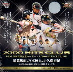 BBM2012 2000安打記念カードセット「2000 HITS CLUB」【未開封】