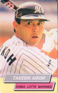 カルビー1995 プロ野球チップス レギュラーカード No.139 愛甲猛