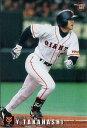 カルビー1999 プロ野球チップス レギュラーカード No.165 高橋由伸