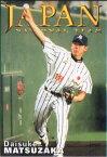 カルビー2001 プロ野球チップス 五輪代表チーム゛カード No.J-07 松坂大輔