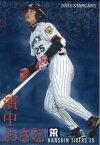 カルビー2003 プロ野球チップス スターカード クリスタルパラレル No.S-07 濱中おさむ