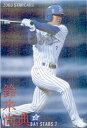 カルビー2003 プロ野球チップス スターカード No.S-12 鈴木尚典