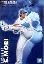 カルビー2003 プロ野球チップス タイトルホルダー クリスタルパラレル No.T-29 森慎二
