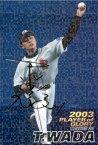 カルビー2004 プロ野球チップス プレイヤー オブ グローリーカード ゴールドサインパラレル No.G-03 和田毅