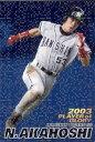 カルビー2004 プロ野球チップス プレイヤー オブ グローリーカード No.G-11 赤星憲広