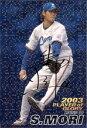 カルビー2004 プロ野球チップス プレイヤー オブ グローリーカード ゴールドサインパラレル No.G-18 森慎二