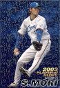 カルビー2004 プロ野球チップス プレイヤー オブ グローリーカード No.G-18 森慎二
