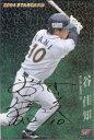 カルビー2004 プロ野球チップス スターカード ゴールドサインパラレル No.S-12 谷佳知