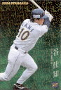 カルビー2004 プロ野球チップス スターカード No.S-12 谷佳知