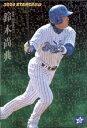 カルビー2004 プロ野球チップス スターカード No.S-23 鈴木尚典