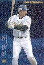 カルビー2004 プロ野球チップス スターカード No.S-35 谷佳知