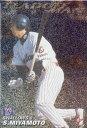 カルビー2005 プロ野球チップス リードオフマンカード No.LM-08 宮本慎也