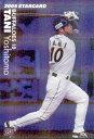 カルビー2005 プロ野球チップス スターカード No.S-34 谷佳知