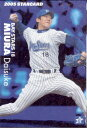 カルビー2005 プロ野球チップス スターカード 霜降りパラレル No.S-48 三浦大輔