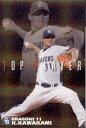 カルビー2006 プロ野球チップス トッププレーヤーカード No.TP-15 川上憲伸