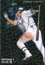 カルビー2009 プロ野球チップス スターカード No.S-23 内川聖一