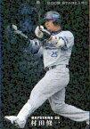 カルビー2009 プロ野球チップス スターカード No.S-24 村田修一