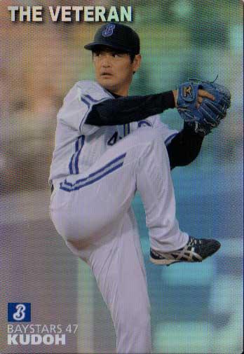 カルビー2009 プロ野球チップス ベテランカード No.V-12 工藤公康
