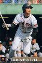 カルビー2012 プロ野球チップス 40周年記念復刻カード No.M-34 高橋由伸(1998年)