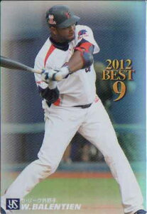 カルビー2013 プロ野球チップス ベストナインカードカード No.B08 バレンティン