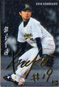 カルビー2014 プロ野球チップス スターカードゴールドサインパラレル No.S-10 金子千尋