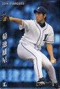 カルビー2014 プロ野球チップス スターカード No.S-28 菊池雄星