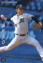 カルビー2014 プロ野球チップス スターカード No.S-30 涌井秀章