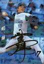 カルビー2014 プロ野球チップス スターカードゴールドサインパラレル No.S-45 三嶋一輝