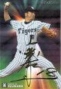 カルビー2016 プロ野球チップス スターカード ゴールドサインパラレル No.S-42 藤川球児