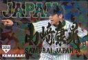 カルビー2017 野球日本代表 侍ジャパンチップス 金箔漢字パラレルカード No.SJ-10 山崎康晃