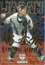 カルビー2017 野球日本代表 侍ジャパンチップス 金箔漢字パラレルカード No.SJ-22 嶋基宏