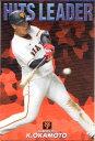 カルビー2019 プロ野球チップス HITS LEADERカード No.HL-09 岡本和真