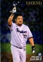 カルビー2020 プロ野球チップス レジェンド引退選手カード No.L-8 畠山和洋