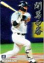 カルビー2020 プロ野球チップス 開幕4番カード No.OC-12 村上宗隆