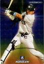 カルビー2020 プロ野球チップス スターカードゴールドサインパラレル No.S-48 村上宗隆