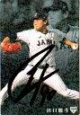 カルビー2020 野球日本代表 侍ジャパンチップスゴールドサインパラレルカード No.13 田口麗斗