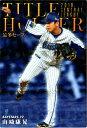 カルビー2020 プロ野球チップス タイトルホルダーカード No.T-16 山崎康晃